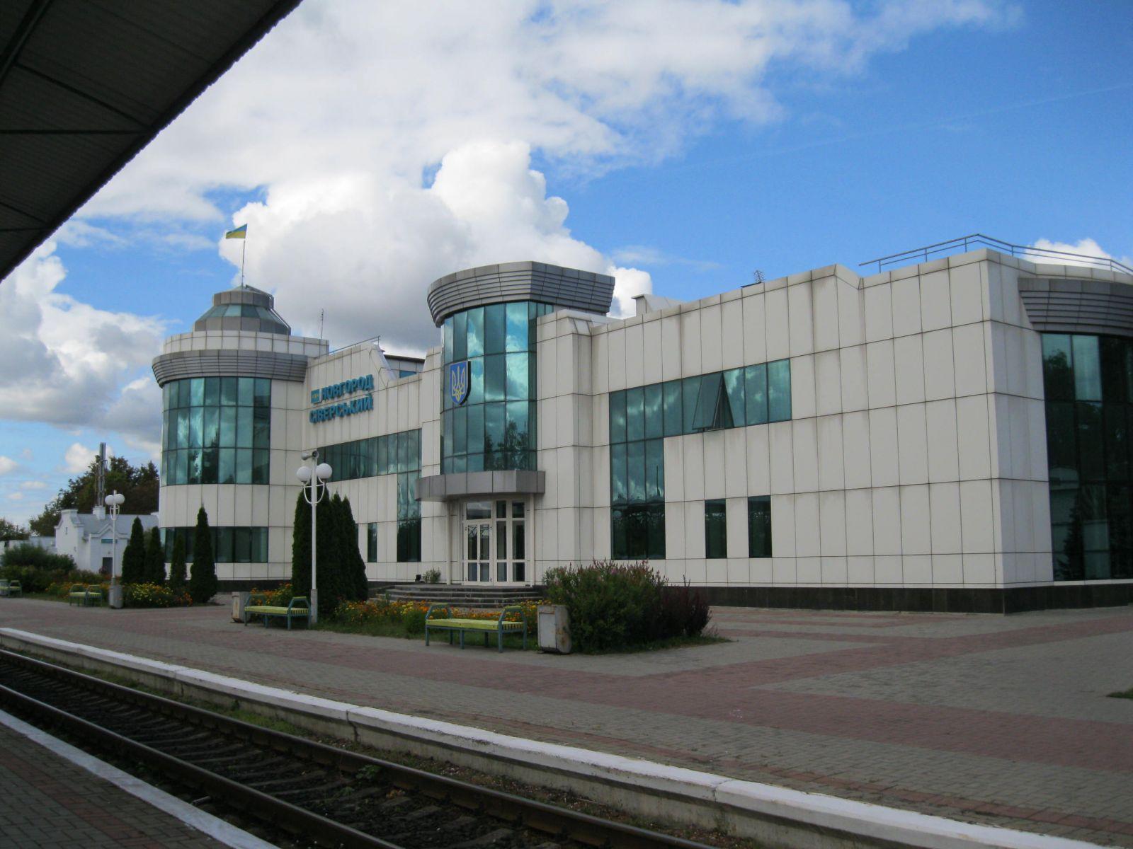 Новгород-Сіверський, вокзал