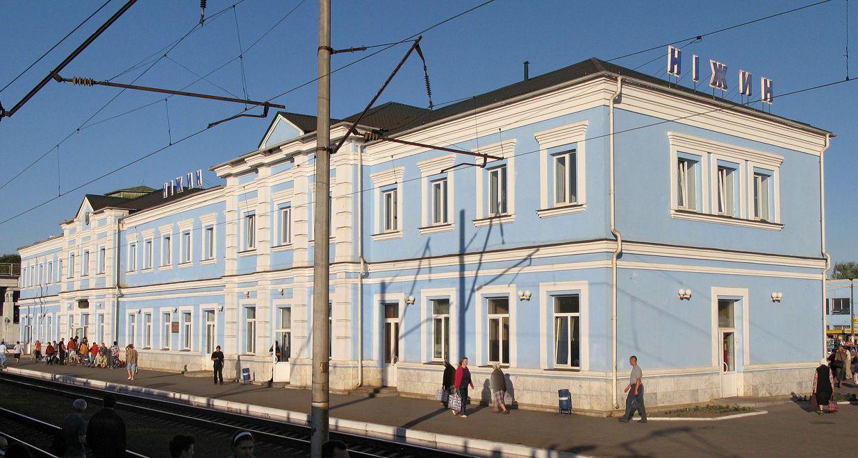 ЖД вокзал Нежин