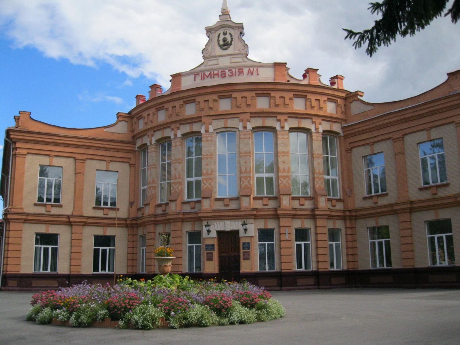 Новгород-Сіверський, гімназія № 1